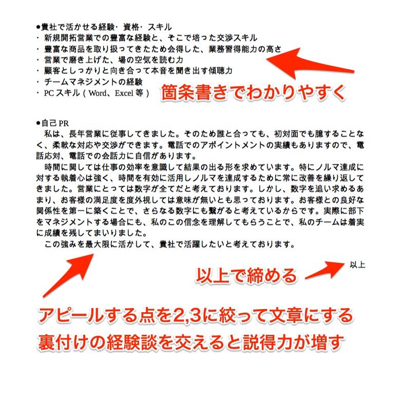 職務経歴書4